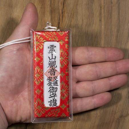 Trafic Omamori (1) * Ryozen-kannon, Kyoto
