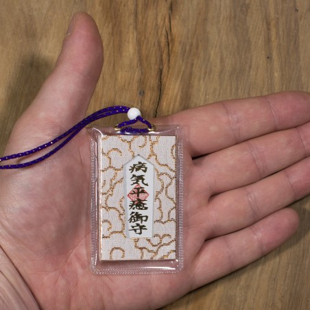 Salute Omamori (1) * Tako-yakushi-dō, Kyoto