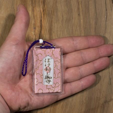 Salud Omamori (2) * Tako-yakushi-dō, Kyoto