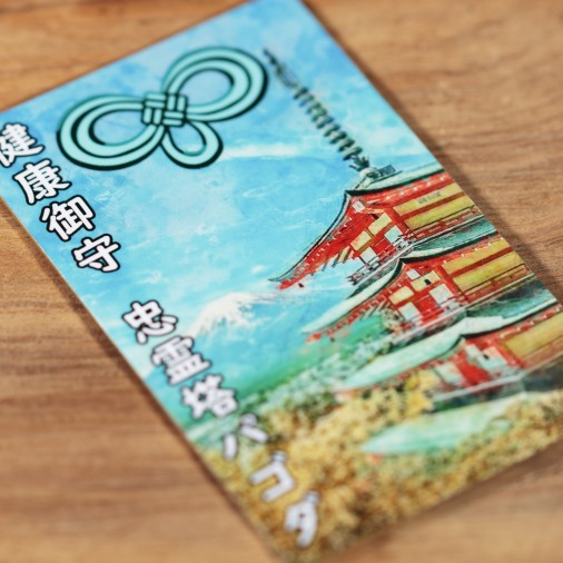 Salud (1) * Omamori bendecido por monjes, Kyoto * Para billetera