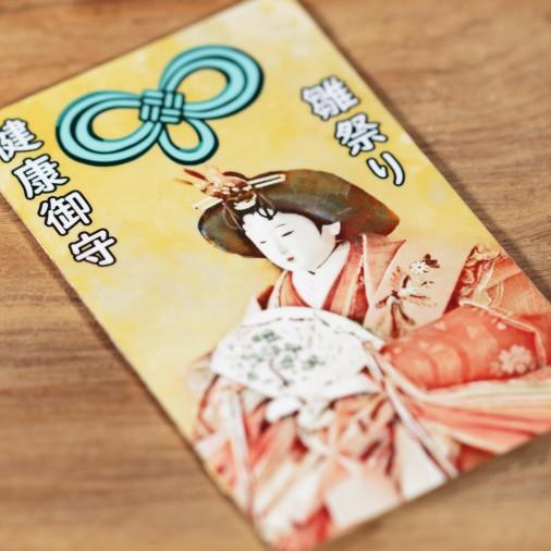 Santé (3) * Omamori béni par les moines, Kyoto * Pour portefeuille