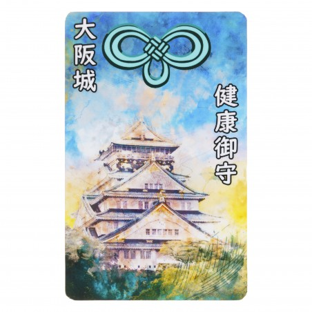 Health (9) * Omamori blessed by monks, Kyoto * For wallet