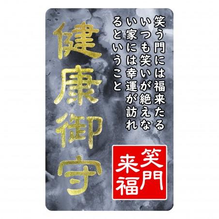 Salute (20) * Omamori benedetto da monaci, Kyoto * Per portafoglio