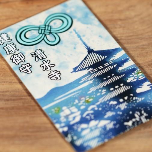 Salud (21) * Omamori bendecido por monjes, Kyoto * Para billetera