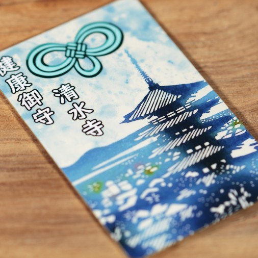 Health (21) * Omamori blessed by monks, Kyoto * For wallet