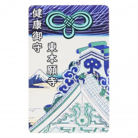 Health (23) * Omamori blessed by monks, Kyoto * For wallet