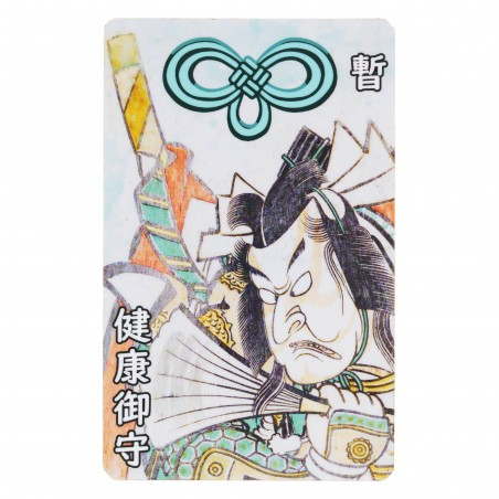 Health (24) * Omamori blessed by monks, Kyoto * For wallet