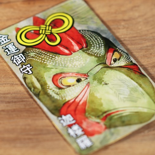 Money (6) * Omamori blessed by monks, Kyoto * For wallet