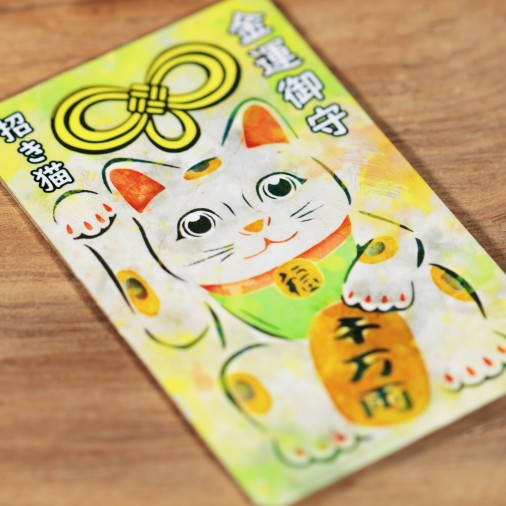 Soldi (10) * Omamori benedetto da monaci, Kyoto * Per portafoglio