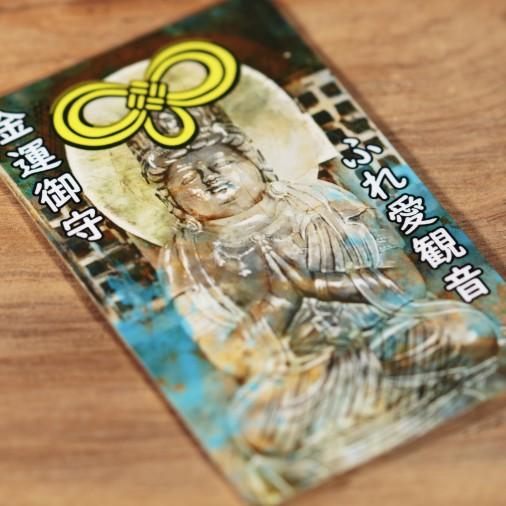 Dinero (15) * Omamori bendecido por monjes, Kyoto * Para billetera