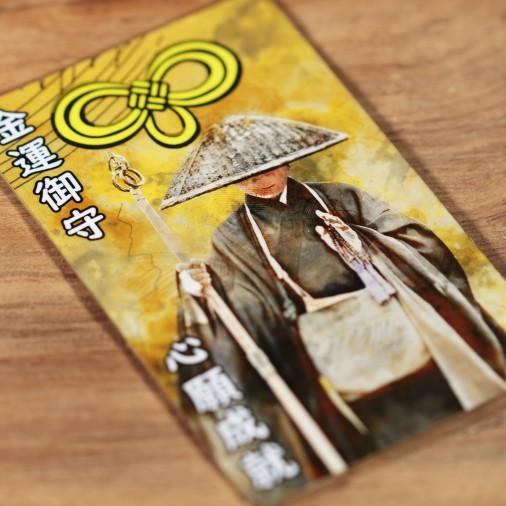 Dinero (16) * Omamori bendecido por monjes, Kyoto * Para billetera
