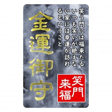 Argent (18) * Omamori béni par les moines, Kyoto * Pour portefeuille