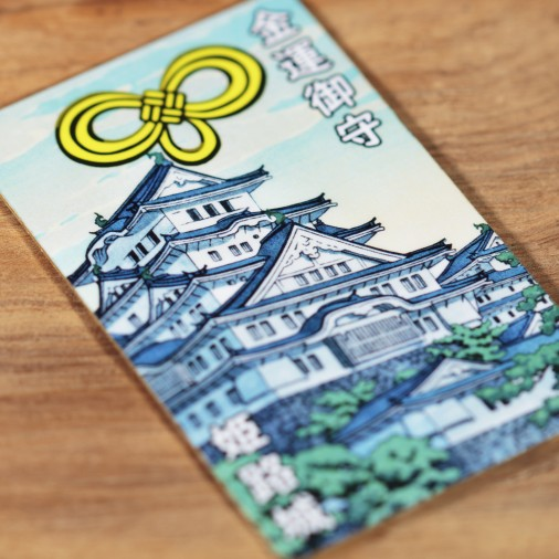 Money (19) * Omamori blessed by monks, Kyoto * For wallet