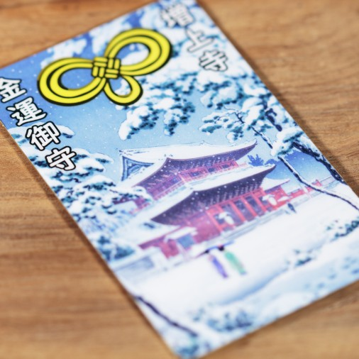 Money (21) * Omamori blessed by monks, Kyoto * For wallet