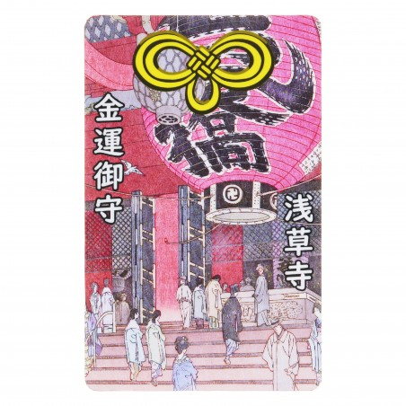 Money (22) * Omamori blessed by monks, Kyoto * For wallet