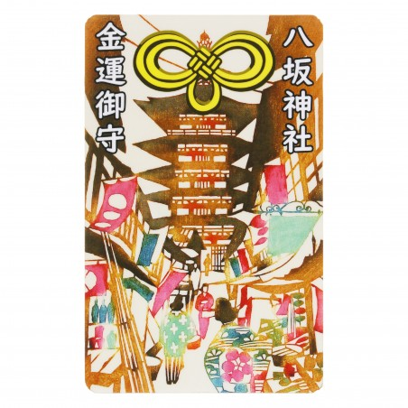 Money (23) * Omamori blessed by monks, Kyoto * For wallet
