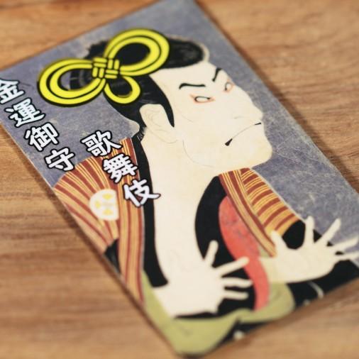Argent (26) * Omamori béni par les moines, Kyoto * Pour portefeuille