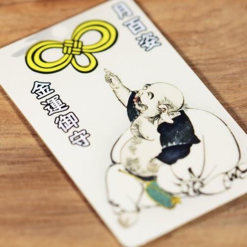 Soldi (27) * Omamori benedetto da monaci, Kyoto * Per portafoglio