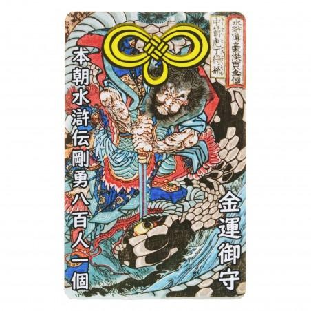 Argent (30) * Omamori béni par les moines, Kyoto * Pour portefeuille