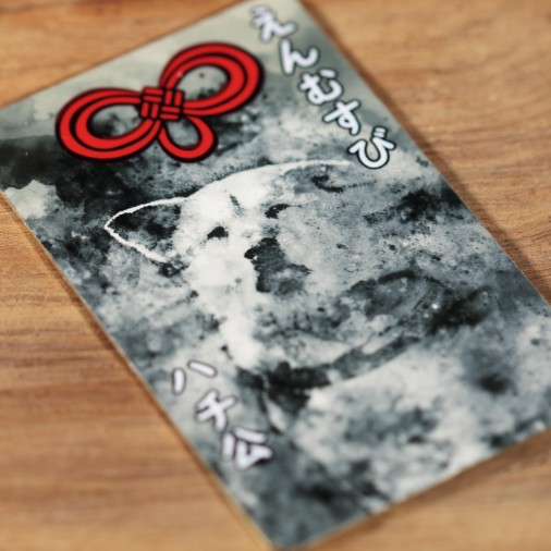 Love (5) * Omamori blessed by monks, Kyoto * For wallet