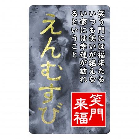 Amore (7) * Omamori benedetto da monaci, Kyoto * Per portafoglio