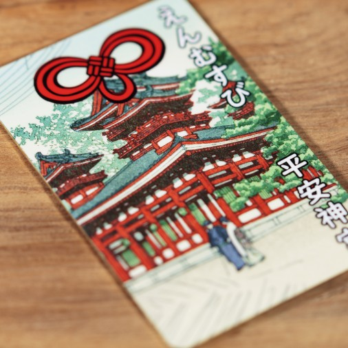 Amor (14) * Omamori bendecido por monjes, Kyoto * Para billetera