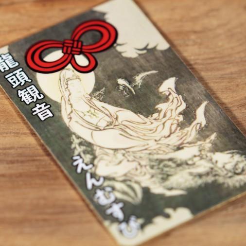 Amore (22) * Omamori benedetto da monaci, Kyoto * Per portafoglio