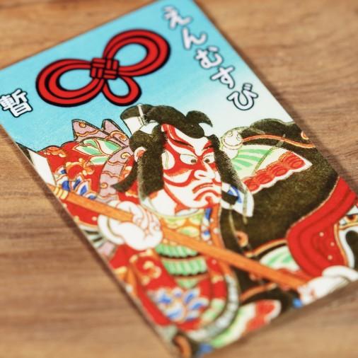 Amour (24) * Omamori béni par les moines, Kyoto * Pour portefeuille