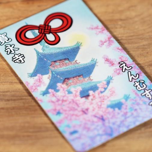 Amor (27) * Omamori bendecido por monjes, Kyoto * Para billetera