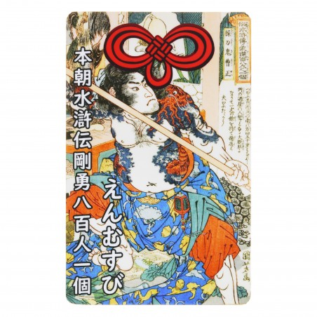 Love (28) * Omamori blessed by monks, Kyoto * For wallet