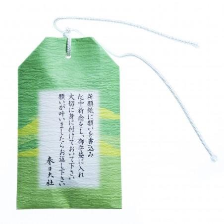 Désir Omamori (3) * Kasuga-taisha, Nara