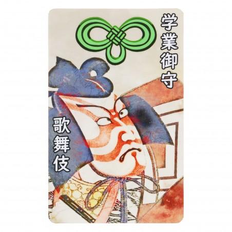 Escuela (5) * Omamori bendecido por monjes, Kyoto * Para billetera
