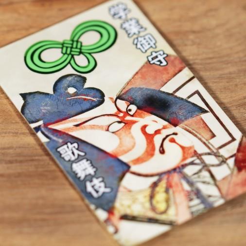 École (5) * Omamori béni par les moines, Kyoto * Pour portefeuille