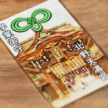School (8) * Omamori blessed by monks, Kyoto * For wallet