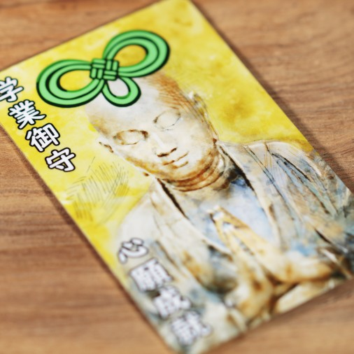 École (11) * Omamori béni par les moines, Kyoto * Pour portefeuille