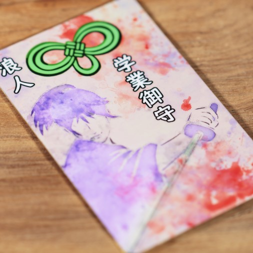 School (12) * Omamori blessed by monks, Kyoto * For wallet