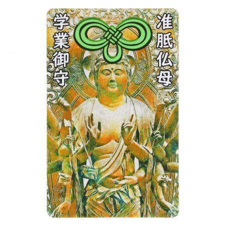 École (15) * Omamori béni par les moines, Kyoto * Pour portefeuille