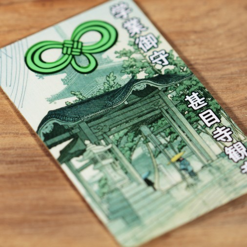 School (17) * Omamori blessed by monks, Kyoto * For wallet