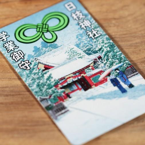 École (19) * Omamori béni par les moines, Kyoto * Pour portefeuille