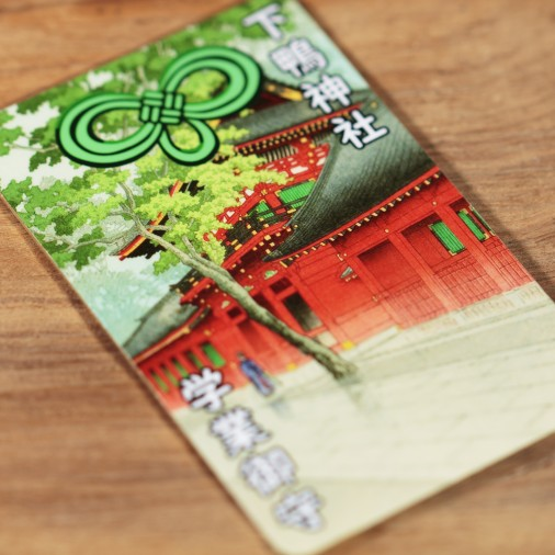 School (20) * Omamori blessed by monks, Kyoto * For wallet