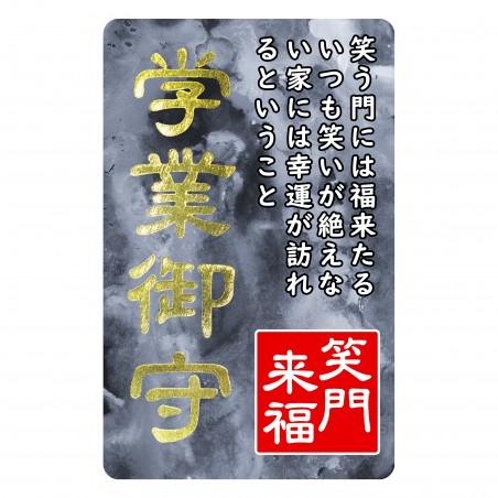 Scuola (24) * Omamori benedetto da monaci, Kyoto * Per portafoglio