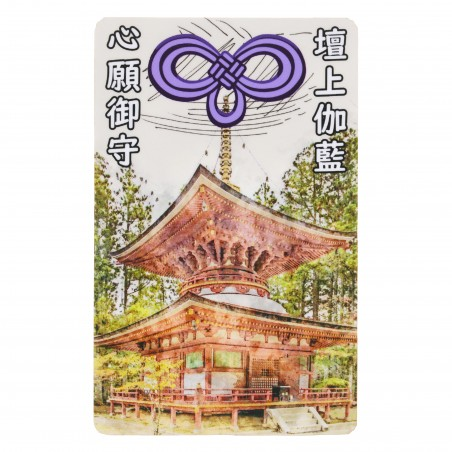 Desire (3) * Omamori blessed by monks, Kyoto * For wallet