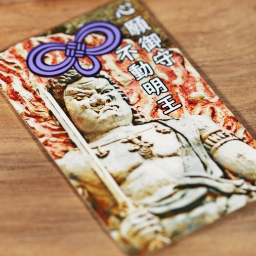 Désir (5) * Omamori béni par les moines, Kyoto * Pour portefeuille