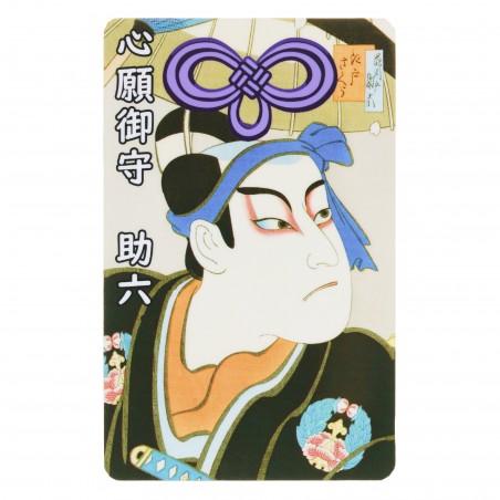 Deseo (6) * Omamori bendecido por monjes, Kyoto * Para billetera