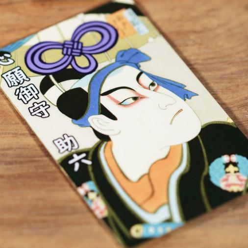 Désir (6) * Omamori béni par les moines, Kyoto * Pour portefeuille