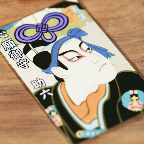 Desire (6) * Omamori blessed by monks, Kyoto * For wallet