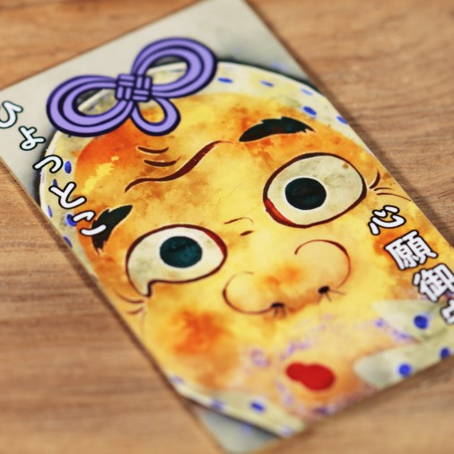 Desire (7) * Omamori blessed by monks, Kyoto * For wallet