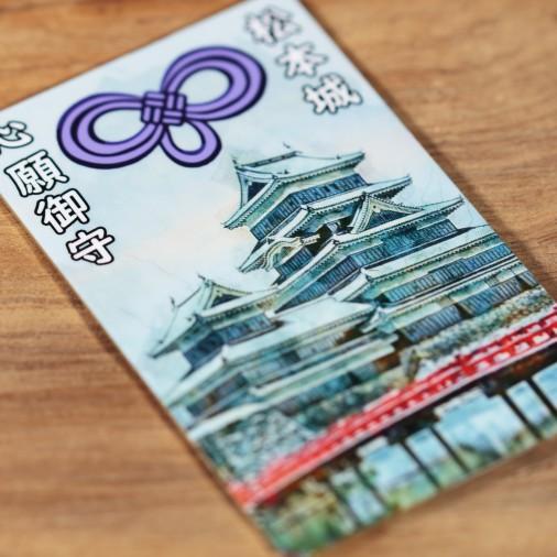 Desiderio (9) * Omamori benedetto da monaci, Kyoto * Per portafoglio