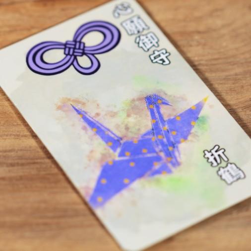 Deseo (11) * Omamori bendecido por monjes, Kyoto * Para billetera