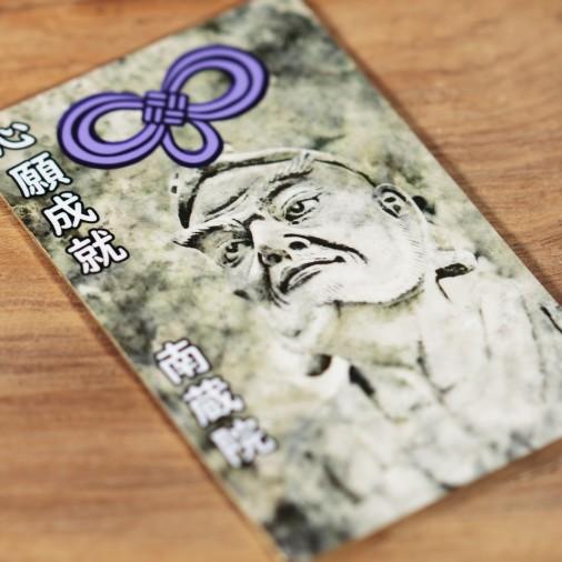 Désir (12) * Omamori béni par les moines, Kyoto * Pour portefeuille